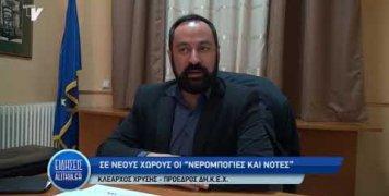 klearxos_xrisis_nerompogies_kai_notes