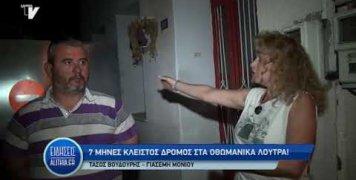 kleistos_dromos_kastrou_24_06_19