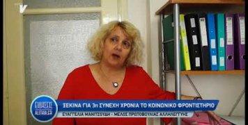 koinoniko_frontistirio_19_09_19