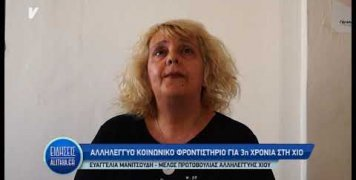 koinoniko_frontistirio_29_08_19
