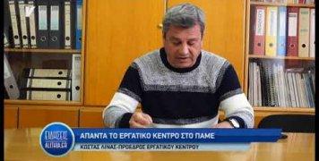 kostas_linas_apantisi_ergatikou_kentrou_sto_pame_18_04_19