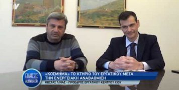 kostas_linas_kai_manolis_bournous_energeiaki_anavathmisi_05_03_19