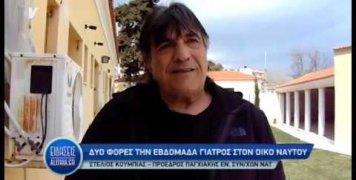 koumpias_gia_episkepsi_giatrou_sto_nat_09_03_20