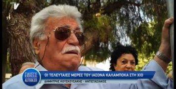 kouskousakis_gia_kalampoka_20_09_19