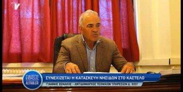 ksenakis_gia-nisides_kastellou_kai_fwta_farkainas_04_02_20
