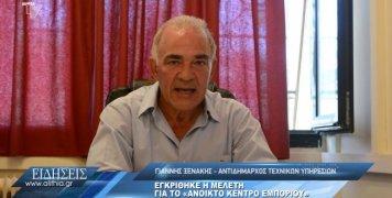 ksenakis_gia_anoixto_kentro_emporiou_17_06_20