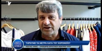 kwstas_linas_gia_tirisi_ygeionomikwn_metrwn_se_epixeiriseis_16_03_20