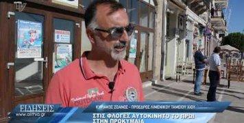 kyriakos_zwanos_gia_fwtia_se_amaksi_se_limani_120820