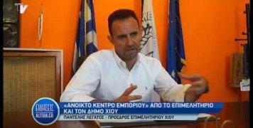legatos_gia_anoixto_kentro_emporiou_29_05_19