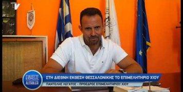 legatos_gia_diethni_ekthesi_thessalonikis_12_07_19