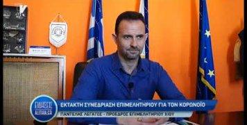 legatos_gia_ektakti_synedriasi_epimeleitiriou_gia_kwronoio_13_03_20