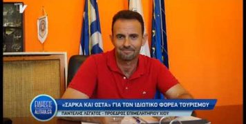 legatos_gia_idiotiko_forea_tourismou_26_06_19