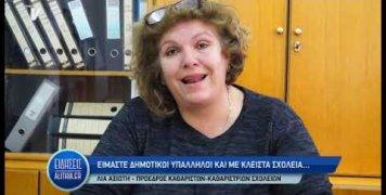 lia_aksioti_gia_dimotikous_ypallhlous_26_03_20