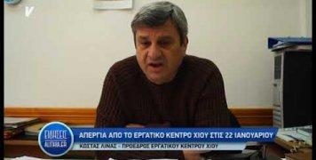 linas_gia_simmetoxi_ergatikou_kentrou_se_apergia_15_01_20
