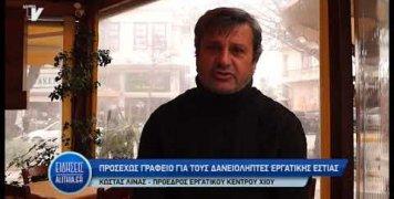 linas_kostas_gia_daneioliptes_se_ergatikes_esties