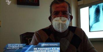 manaras_gia_metra_prolipsis_se_ekswterika_iatreia_05_05_20