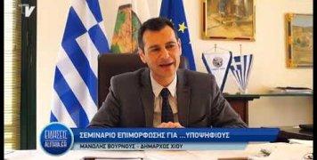 manolis_bournous_gia_seminario_ypopsifiwn_03_04_19