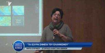 maria_eythimiou_dialeksi_28_02_19
