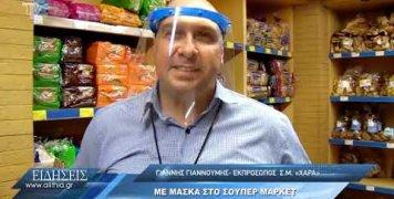 maskes_prostasias_se_super_market_20_07_20