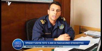 matthaios-pariaros-gia-episkeptes-pasxa-25-04-19