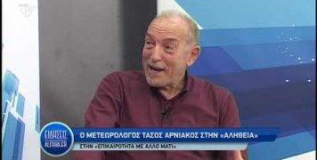 me_allo_mati_tasos_arniakos_15_04_19