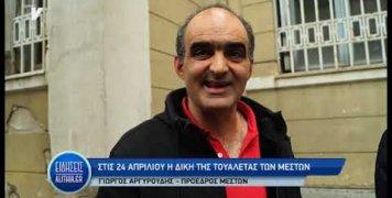 metafora-dikis_gia_toualetes_mestwn_18_11_19