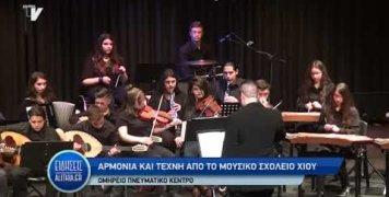 mousiko_sxoleio_xiou_proto_meros_2merou_17_04_19