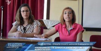 moutrika_gia_nomosxedio_paideias_08_06_20