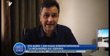 mpelegris_gia_kadous_kompostopoihshs