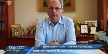 mpogdanos_gia_dimopratisi_ergou_sintirisi_eparxiakou_dromou_kampia_leptopoda_13_04_20