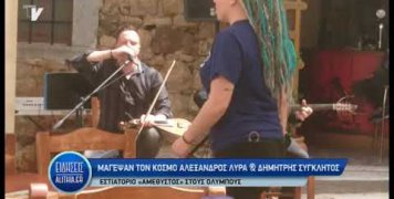 music-live-amethistou-30-04-19