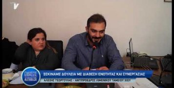 nea_dioikisi_limenikou_tameiou_22_11_19