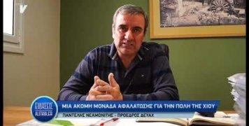 neamonitis_gia_nea_monada_afalatosis_19_03_19