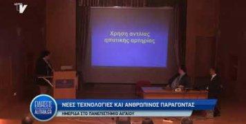 nees_texnologies_iatriki_22_04_19