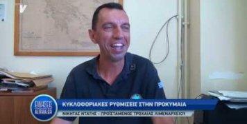 nikitas_ntantis_gia_kykloforiakes_rythmiseis_21_08_19
