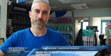 nikos_antalis_gia_paratasi_petrelaiou_27_04_20