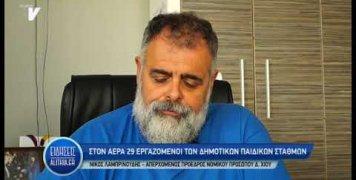 nikos_lamprinoudis_gia_proslipseis_se_paidikous_stathmous_30_09_19