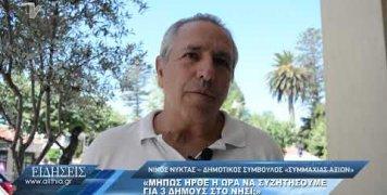 nikos_nyktas_gia_3_dimous_040820