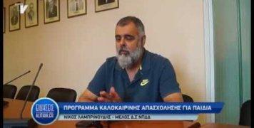 nomiko_prosopo_sifis_kofinas_29_05_19
