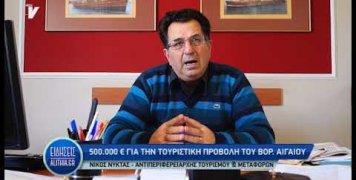 nyktas_gia_kondylia_tourismou_03_12_19