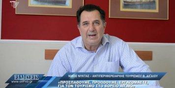 nyktas_gia_perifereiako_symboulio_tourismou_05_06_20