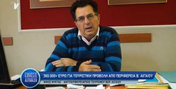 nyktas_gia_poso_touristikis_probolis_apo_perifereia_26_11_19