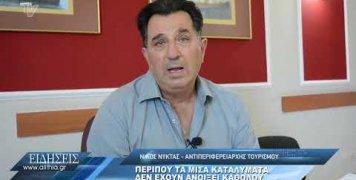 nyktas_gia_touristiki_kinisi_130820