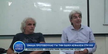 odiki_asfaleia_panepistimioy_aigaioy_31_10_19