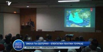omilia_driva_gia_ekswteriki_politiki_tourkias_19_11_19