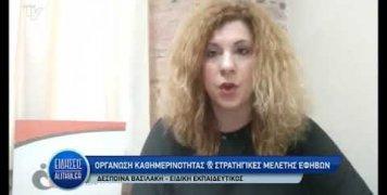 organosi_kathimerinotitas_kai_stratigikes_meletes_emfanisis_24_01_20