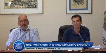 oristiki_egkrisi_dimotikou_symbouliou_gia_anoixto_emporio