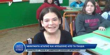 paidia_apo_to_1o_dimotiko_brontadou_04_04_19