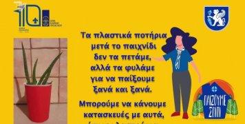 paizoume_spiti_me_plastika_potiria_04_05_20