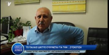 panos_anagnostou_gia_provlimata_dimotikou_fotismou_19_12_19